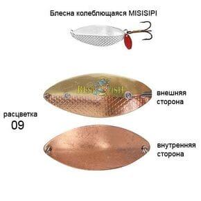 Блесна Kibs MISISIPI 09