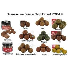 Бойлы Carp ExpertPop-up Bojli 100g Fish - рыба 20mm
